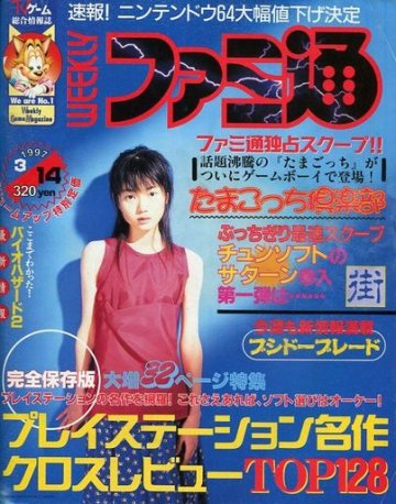 Famitsu 0430 (March 14, 1997)
