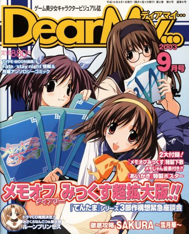 DearMy... Issue 08 (September 2003)