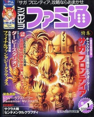 Famitsu 0450 (August 1, 1997)