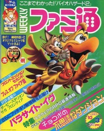 Famitsu 0459 (October 3, 1997)