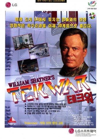 William Shatner's TekWar (Korea)