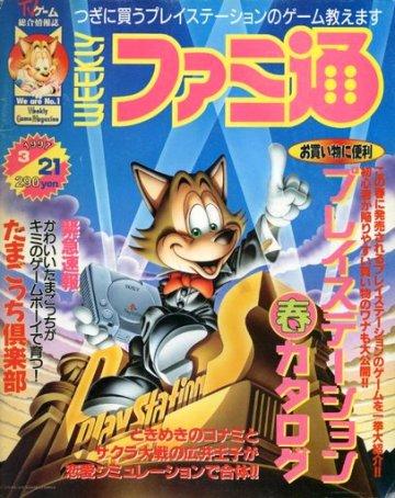 Famitsu 0431 (March 21, 1997)