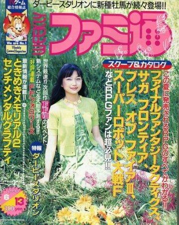 Famitsu 0443 (June 13, 1997)