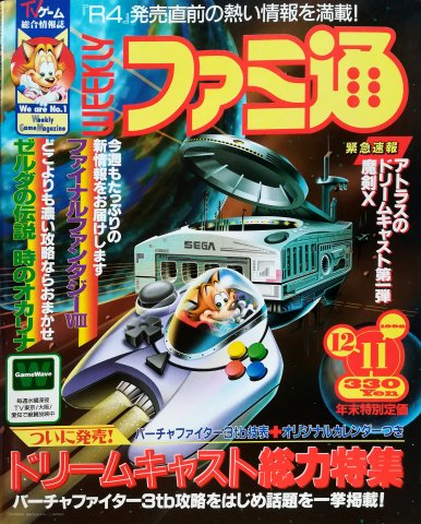 Famitsu 0521 (December 11, 1998)