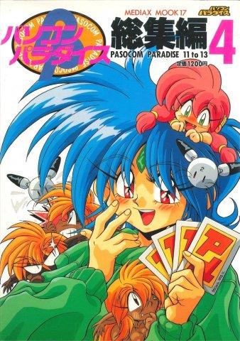 Pasocom Paradise Sōshūhen Vol.04 (January 1994)