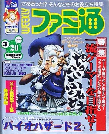 Famitsu 0483 (March 20, 1998)
