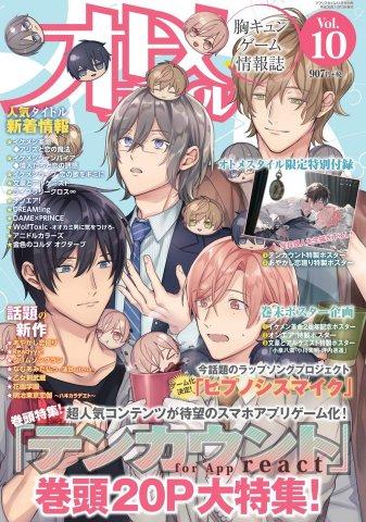 Otome Style Vol.10 (November 2018)