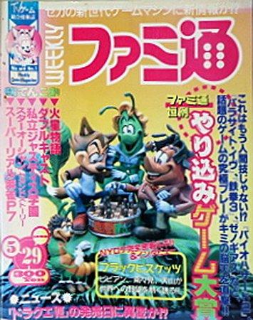 Famitsu 0493 (May 29, 1998)
