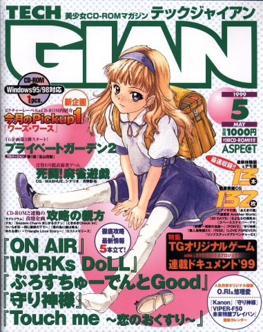 Tech Gian Issue 031 (May 1999)