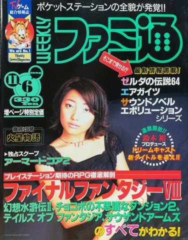 Famitsu 0516 (November 6, 1998)