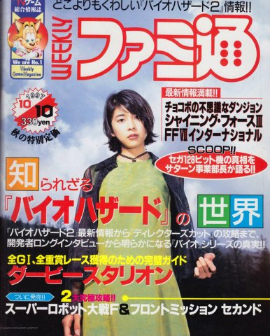 Famitsu 0460 (October 10, 1997)