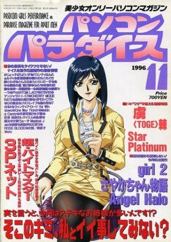 Pasocom Paradise Vol.054 (November 1996)