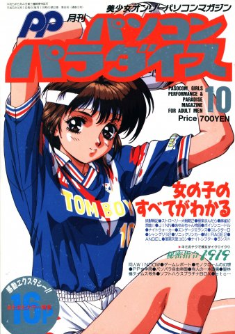 Pasocom Paradise Vol.017 (October 1993)