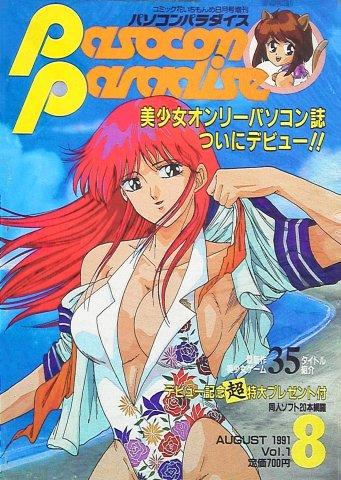 Pasocom Paradise Vol.001 (August 1991)