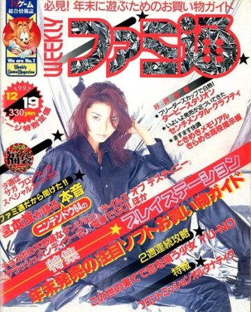 Famitsu 0470 (December 19, 1997)
