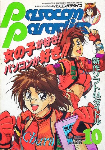 Pasocom Paradise Vol.008 (October 1992)
