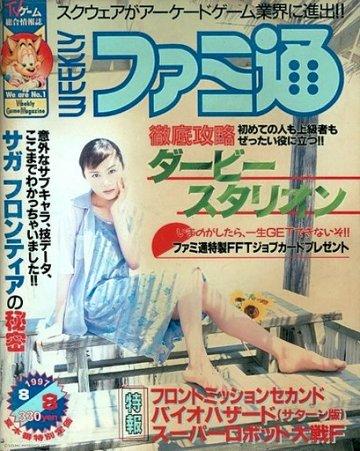 Famitsu 0451 (August 8, 1997)