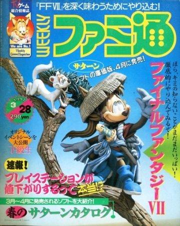 Famitsu 0432 (March 28, 1997)