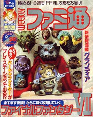 Famitsu 0428 (February 28, 1997)
