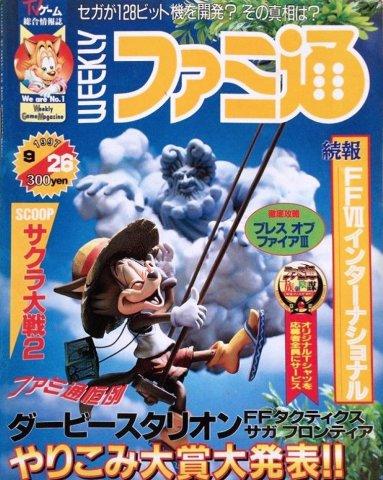 Famitsu 0458 (September 26, 1997)