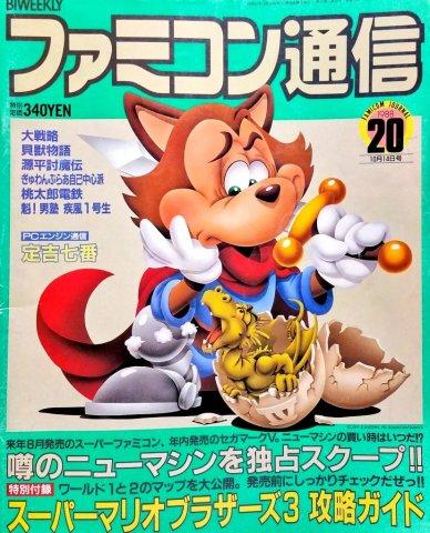 Famitsu 0059 (October 14, 1988)