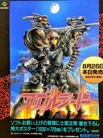 Appleseed: Prometheus no Shintaku (Japan)