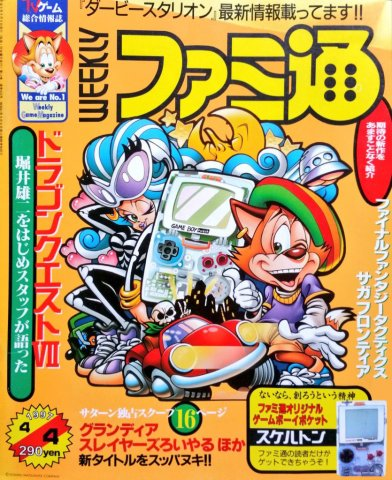 Famitsu 0433 (April 4, 1997)