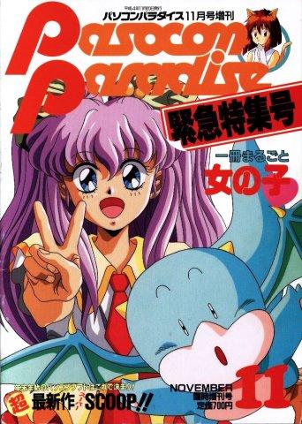 Pasocom Paradise Emergency Special Issue (November 1992)
