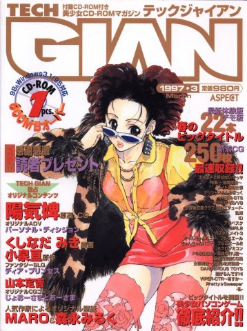 Tech Gian Issue 005 (March 1997)