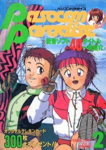 Pasocom Paradise Vol.004 (February 1992)