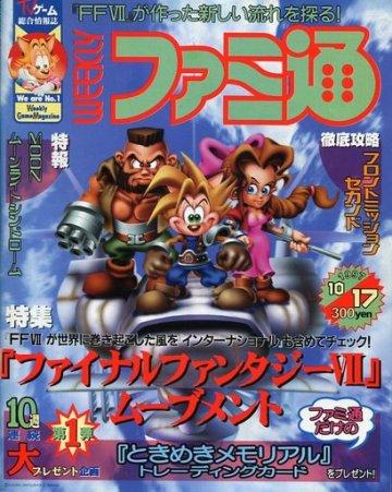 Famitsu 0461 (October 17, 1997)