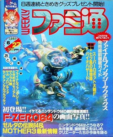 Famitsu 0445 (June 27, 1997)