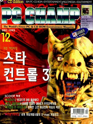 PC Champ Issue 05 (December 1995)