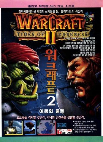 Warcraft II: Tides of Darkness (Korea)