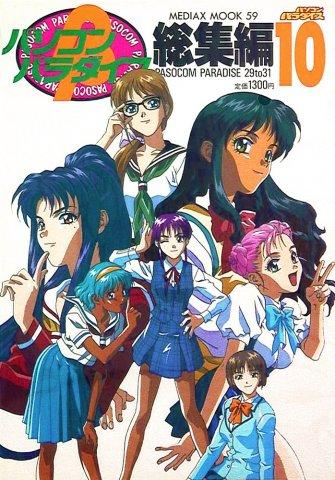 Pasocom Paradise Sōshūhen Vol.10 (December 1996)
