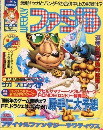 Famitsu 0444 (June 20, 1997)
