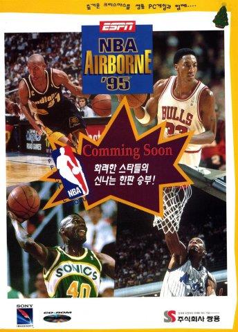 ESPN NBA Airborne '95 (Korea)
