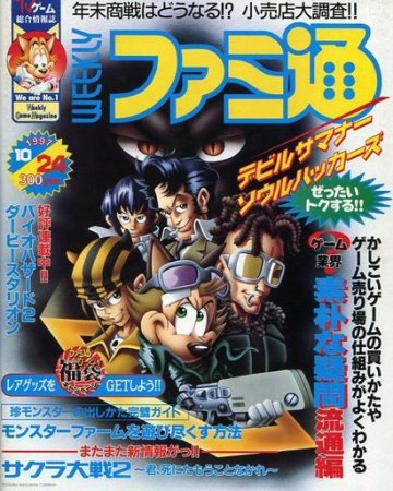 Famitsu 0462 (October 24, 1997)