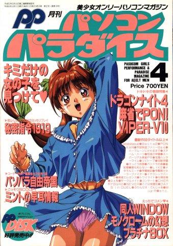 Pasocom Paradise Vol.023 (April 1994)