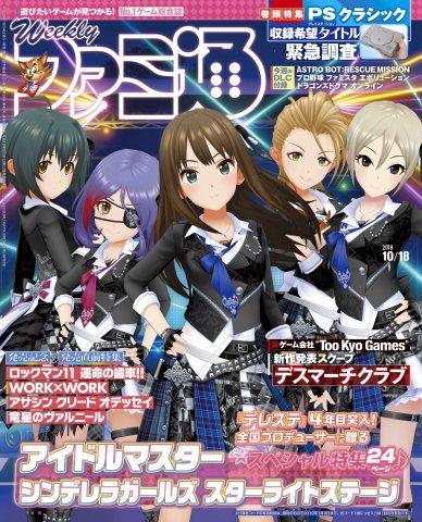 Famitsu 1557 (October 18, 2018)