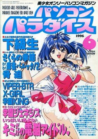 Pasocom Paradise Vol.049 (June 1996)