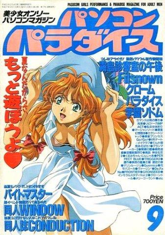 Pasocom Paradise Vol.040 (September 1995)