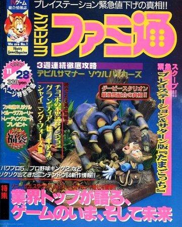 Famitsu 0467 (November 28, 1997)