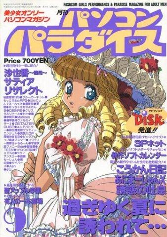 Pasocom Paradise Vol.028 (September 1994)