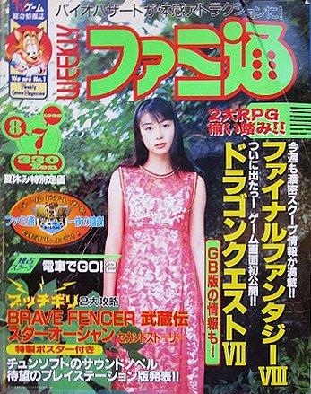 Famitsu 0503 (August 7, 1998)