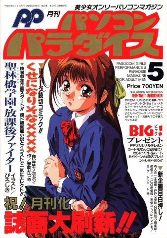 Pasocom Paradise Vol.012 (May 1993)