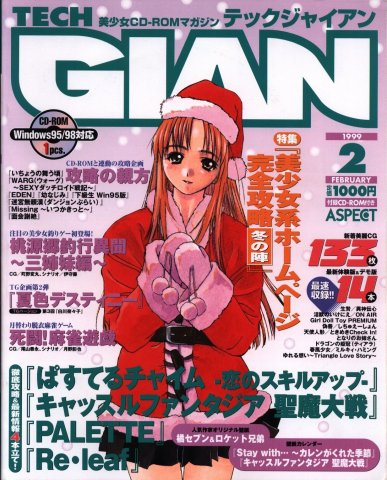 Tech Gian Issue 028 (February 1999)