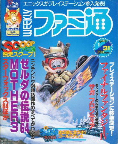 Famitsu 0424 (January 31, 1997)