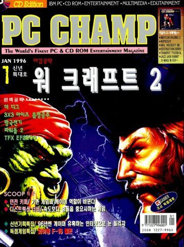 PC Champ Issue 06 (January 1996)
