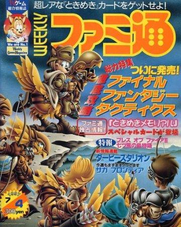 Famitsu 0446 (July 4, 1997)